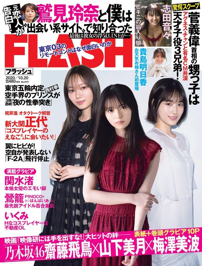 『FLASH』10月6日発売号表紙:梅澤美波、齋藤飛鳥、山下美月(C)光文社/週刊FLASH