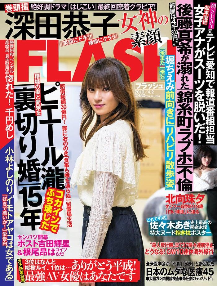 『FLASH』3月19日発売号表紙 (C)光文社/週刊FLASH