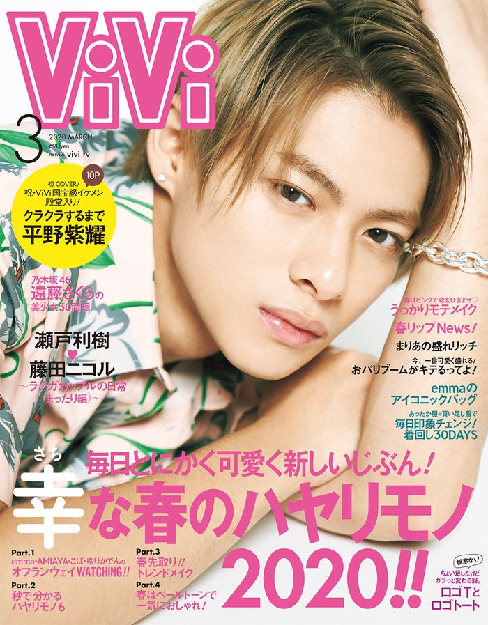 「ViVi」3月号(講談社、1月23日発売)表紙:平野紫耀(C)講談社