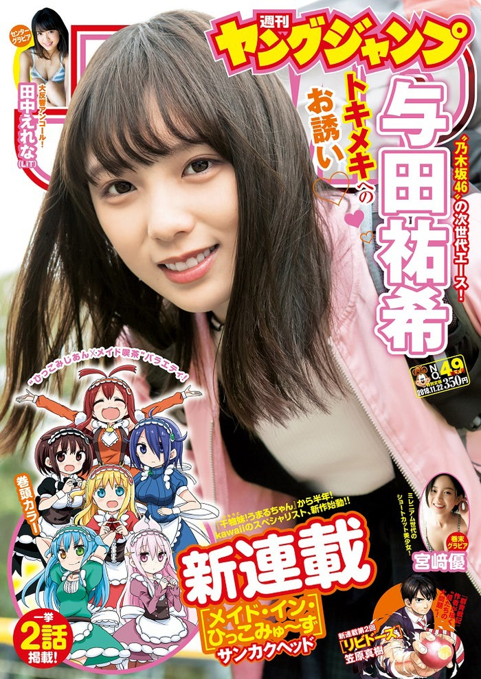 「週刊ヤングジャンプ」49号/表紙:与田祐希(C)細居幸次郎/集英社<br>