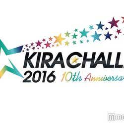 「キラチャレ2016」開催決定(画像提供:avex)