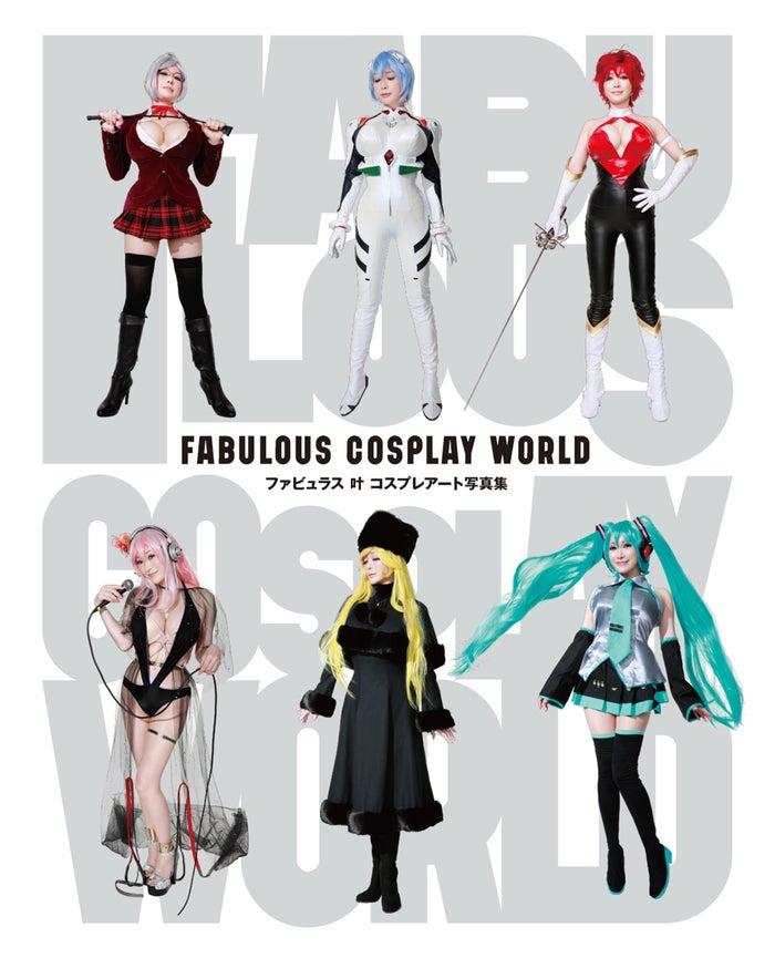 叶美香写真集『FABULOUS COSPLAY WORLD』表紙/叶姉妹オフィシャルブログ(Ameba)より