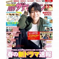 """「月刊ザテレビジョン」亀梨和也&松村北斗が""""怖かったKAT-TUN""""を語る!?"""