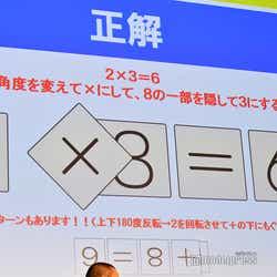 乃木坂46と千鳥がクイズに挑戦その1・答え (C)モデルプレス