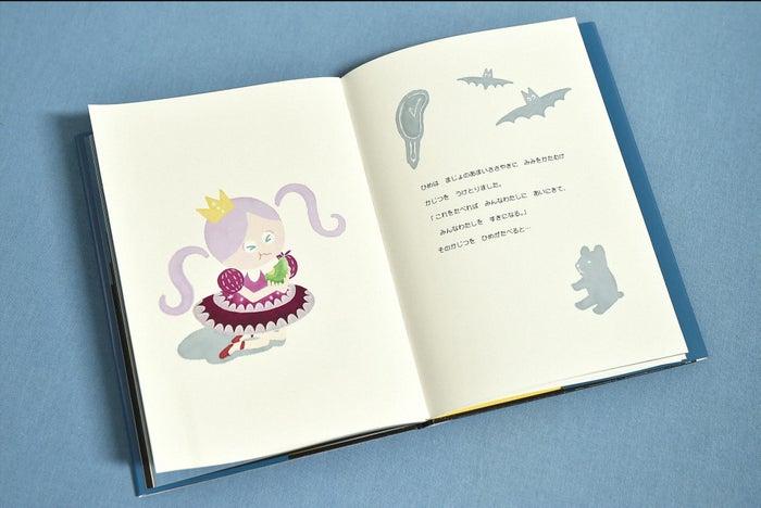 古谷有美アナが描いた絵本「むらさきの花のひめ」 (C)TBS
