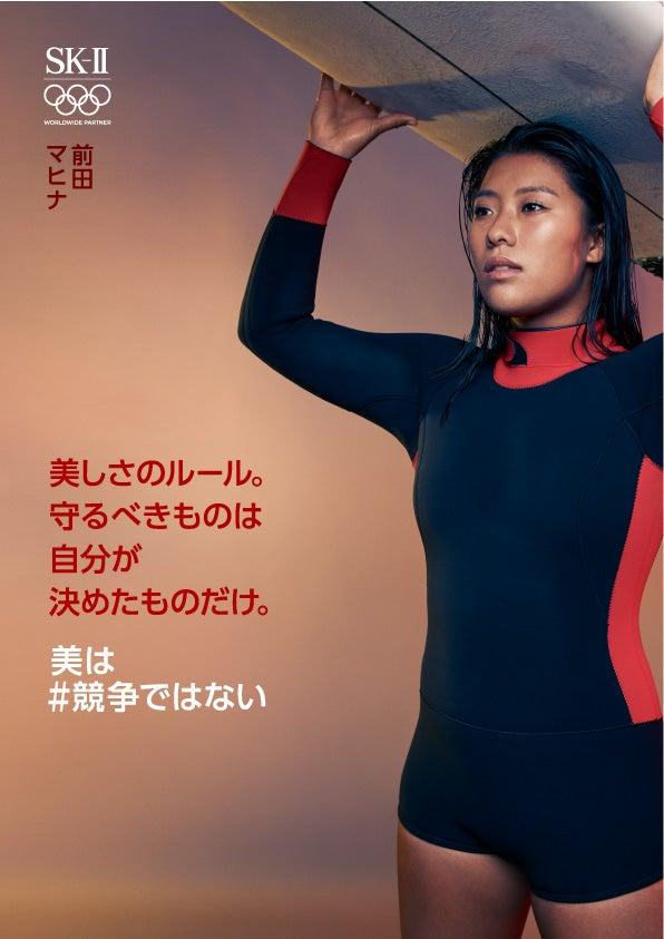 前田マヒナ