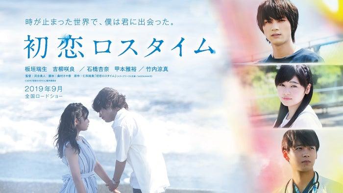 映画「初恋ロスタイム」ビジュアル(C)2019「初恋ロスタイム」製作委員会