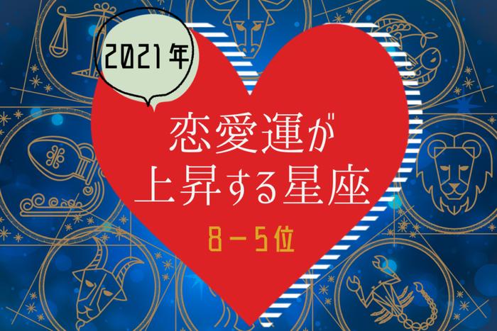 2021年に恋愛運が上昇する星座|8位~5位