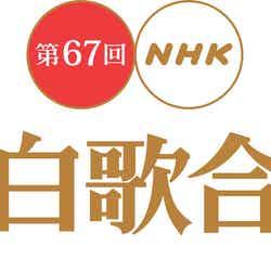 「第67回 NHK紅白歌合戦」(C)NHK