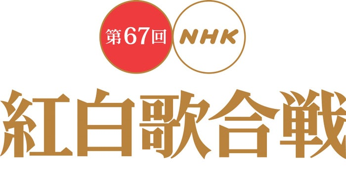 相葉雅紀「紅白歌合戦」単独で白組司会に抜擢「こんな有難いお話は一生いただけない」<コメント全文>(C)NHK