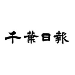 銚子電鉄、また駅の時計盗まれる 18年にも被害