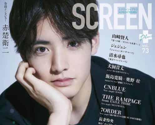 SCREEN+Plus(スクリーンプラス)vol.73、6月30日発売!表紙・巻頭には赤楚衛二さん登場!
