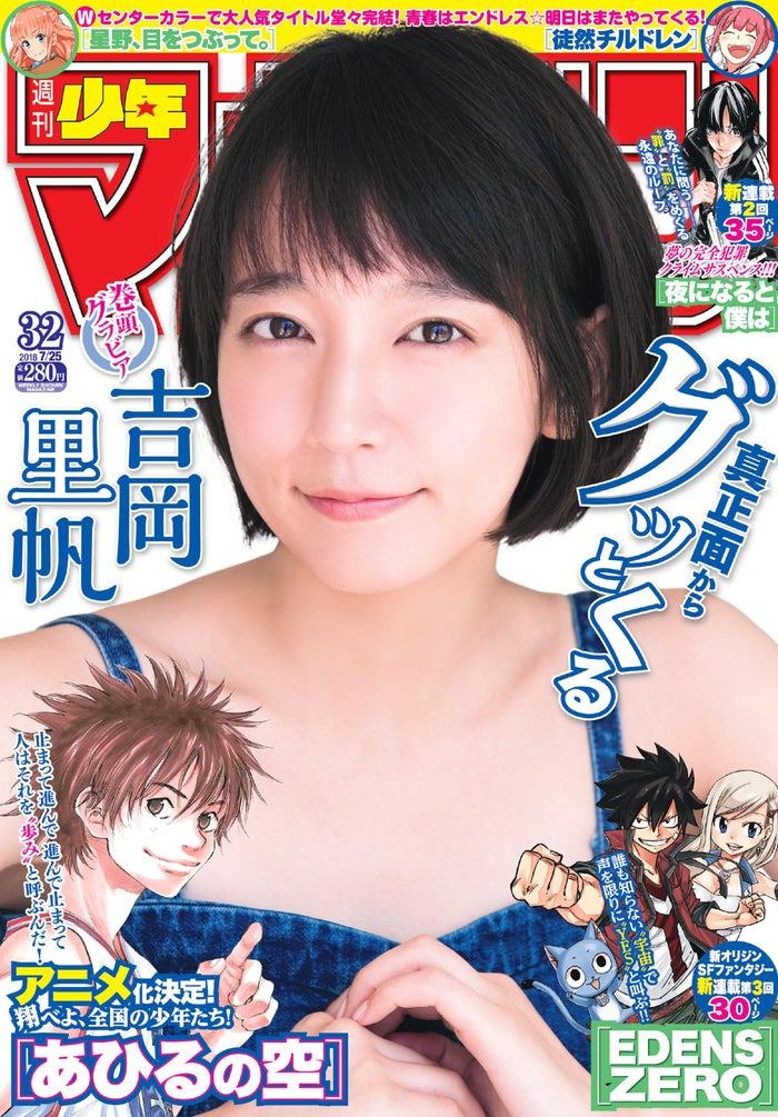 週刊少年マガジン」(講談社)32号/表紙:吉岡里帆(写真提供:講談社)