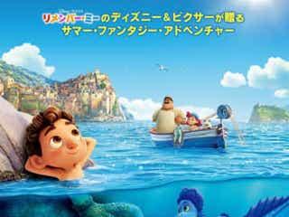 ディズニー&ピクサー最新作『あの夏のルカ』初出し予告&監督コメント映像解禁