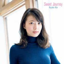 阿部華也子 写真集「Sweet Journey」表紙(画像提供:小学館)