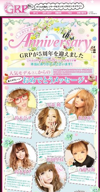 小森純、鈴木奈々ら人気モデルから寄せられたお祝いコメント/「GRP」より