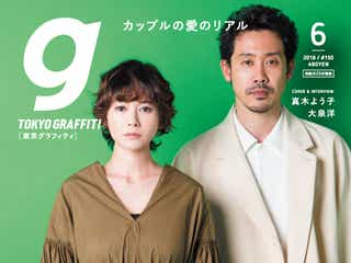 真木よう子&大泉洋、複雑な恋愛関係を語る