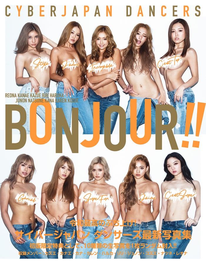 CYBERJAPAN DANCERS「BONJOUR!!」(9月11日発売、集英社)表紙/提供画像