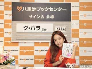 KARAハラ、日本のファンと笑顔で交流 愛溢れるメッセージも