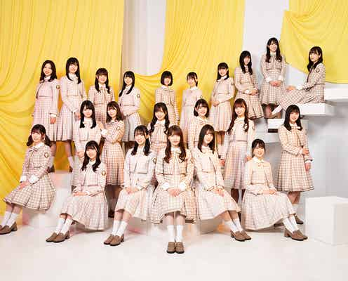 日向坂46、新シングルタイトルは「ってか」MVも公開