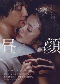 上戸彩、斎藤工ときつく抱き締め合う 映画「昼顔」ビジュアル&特報解禁