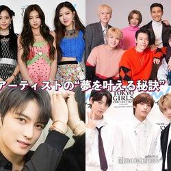 "BLACKPINK・SUPERJUNIOR・TXT…K-POPアーティストの""夢を叶える秘訣""<Part2>"