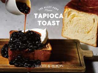 台湾発ティーストア「ジ アレイ」黒糖タピオカトースト4種登場、大阪NU茶屋町限定で