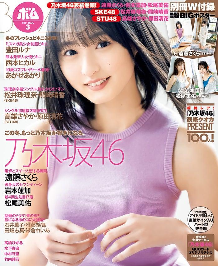 「BOMB」3月号(2月9日発売)表紙:遠藤さくら(提供画像)