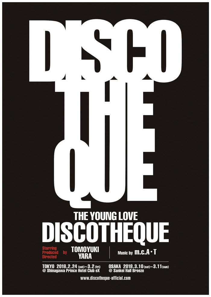 『THE YOUNG LOVE DISCOTHEQUE』(提供写真)