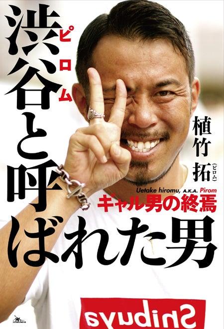 17年の半生をつづった初の自伝本「渋谷(ピロム)と呼ばれた男~ギャル男の終焉~」(鉄人社、2013年11月2日発売)