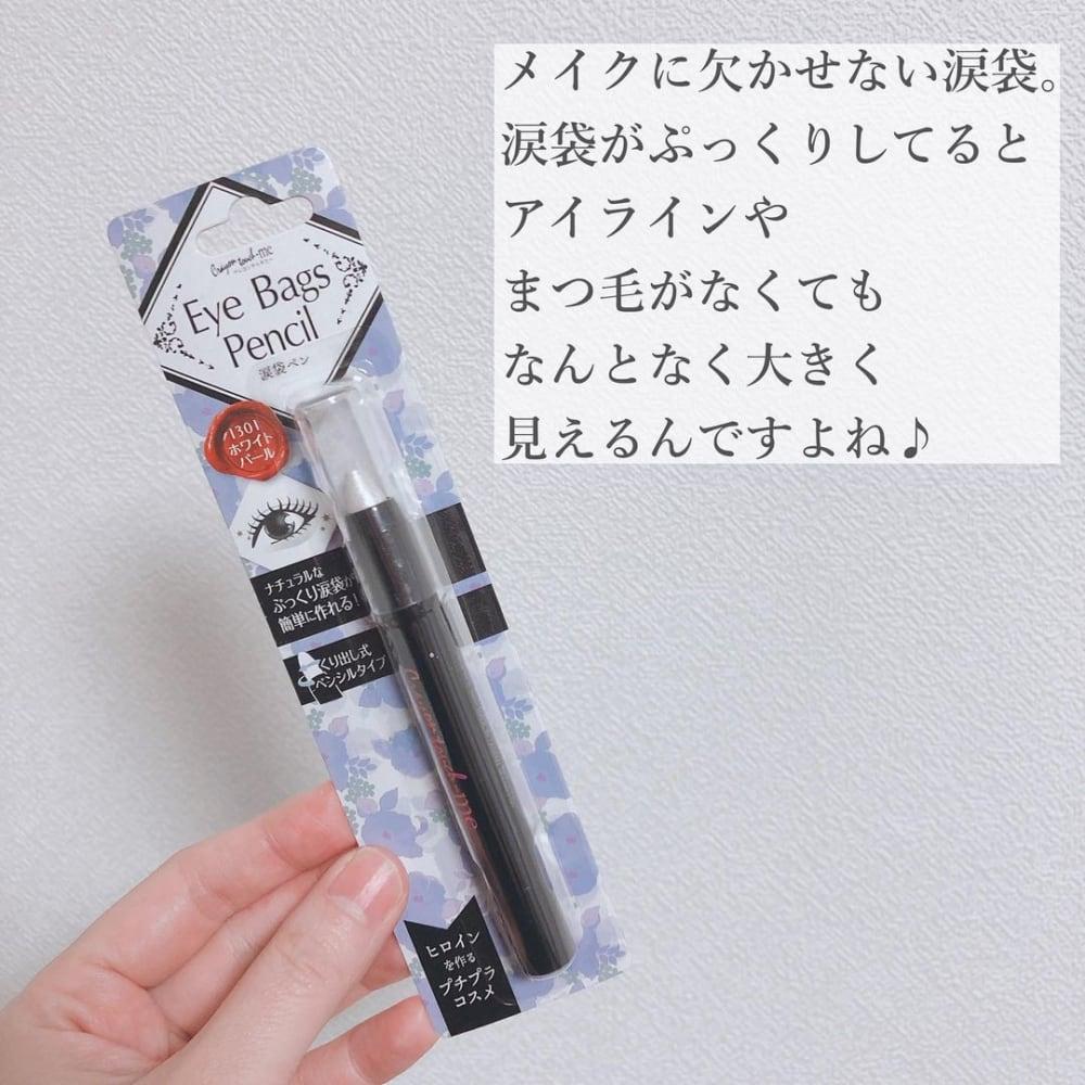 キャンドゥの涙袋ペンのパッケージ写真