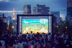 美しい夜景と共に野外シアターで映画鑑賞!ピクニックフードや音楽ライブも楽しめる祭典開催