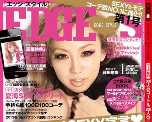 人気雑誌がリニューアル 新モデル続々加入でパワーアップ