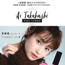 高橋愛初のメイク本『Ai Takahashi MAKE-UP BOOK』(11月30日発売、宝島社)/写真提供:宝島社