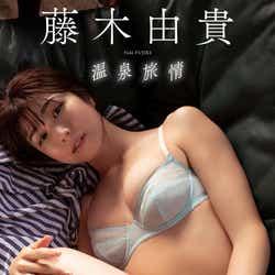 藤木由貴(C)桑島智輝/週刊プレイボーイ