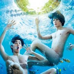 竜星涼&犬飼貴丈、W主演で「ぐらんぶる」実写映画化 ほぼ裸のビジュアル&特報映像解禁