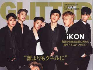 iKON「とっても肉食系」恋愛観を明かす「恋に落ちやすい」メンバーは?