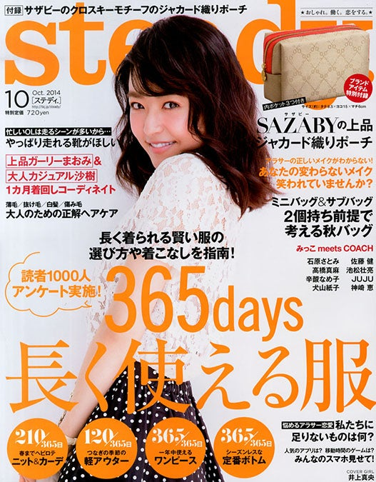 「steady.」10月号(宝島社、2014年9月5日発売)表紙:井上真央