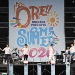 『おれサマー 2020』、生配信ライブで計15組が熱演