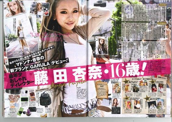 「Popteen」9月号の「GARULA」特集に登場した藤田杏奈/月刊「Popteen 9月号」/角川春樹事務所刊
