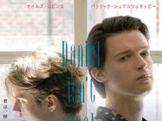 妖しくも美しい僕だけの親友は、何かがおかしい…『ダニエル』2月日本公開