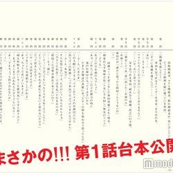 """嵐・大野智主演ドラマで""""異例""""の試み「寝る間も惜しんで考えた」"""