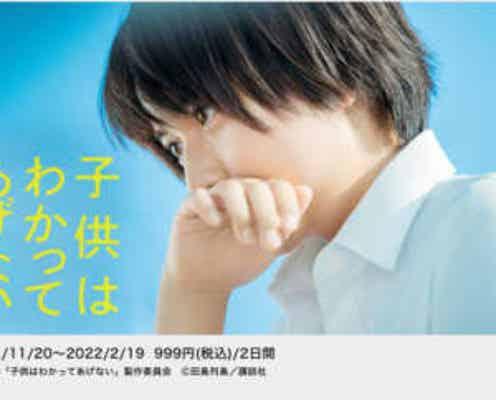 沖田修一監督・上白石萌歌主演、映画『子供はわかってあげない』、早くもU-NEXTで独占配信決定!