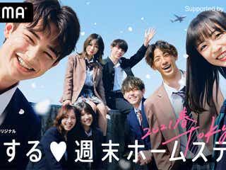 「恋ステ」新シーズンスタート 男女8人メンバープロフィール <2021春 Tokyo>