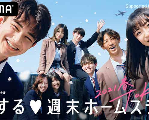 「恋ステ」新シーズンスタート 男女10人メンバープロフィール <2021春 Tokyo>