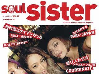 """""""100人斬り""""モデルの落としテク&話題の黒ギャルの過去…「SOUL SISTER」スキャンダラスに復活"""
