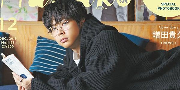 News増田貴久 自らチョイスの眼鏡で Hanako 初表紙 仕事に関係のない趣味がひとつもない モデルプレス