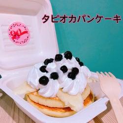 「amitapi」タピオカパンケーキ(提供写真)