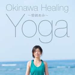 『Okinawa Healing Yoga~菅崎あみ~』(ポニーキャニオン、2016年8月17日発売)