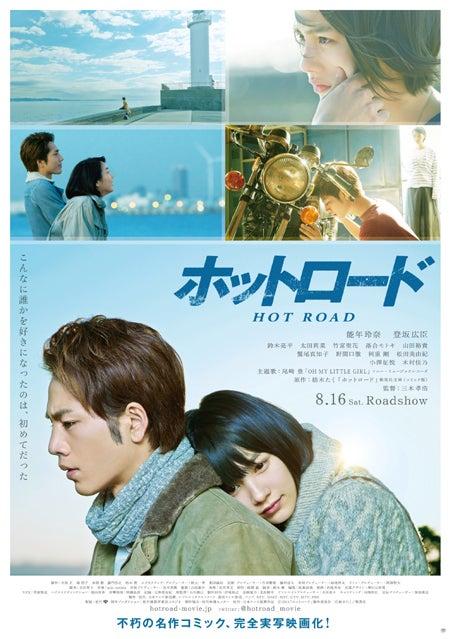 映画「ホットロード」新ポスタービジュアル(C) 2014『ホットロード』製作委員会